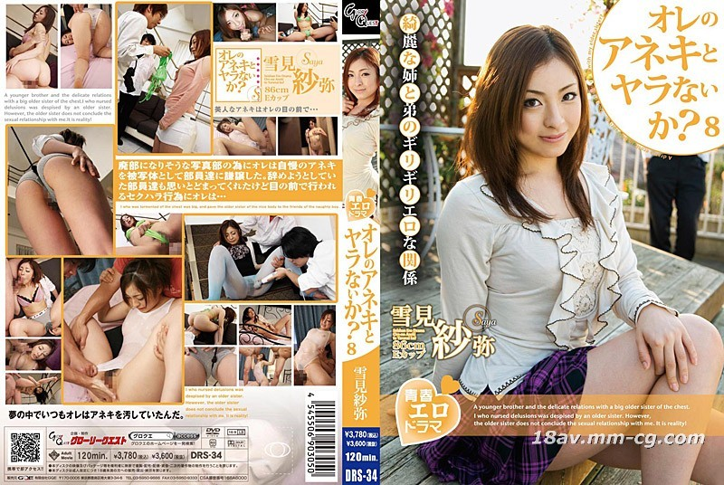 [Chinese] Youthful color drama, do you want to do my sister - Xuejian Yoshimi