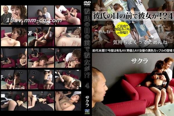 [Chinese] (Caribbean) girlfriend is being dried in front of her boyfriend PART 4 Sakura