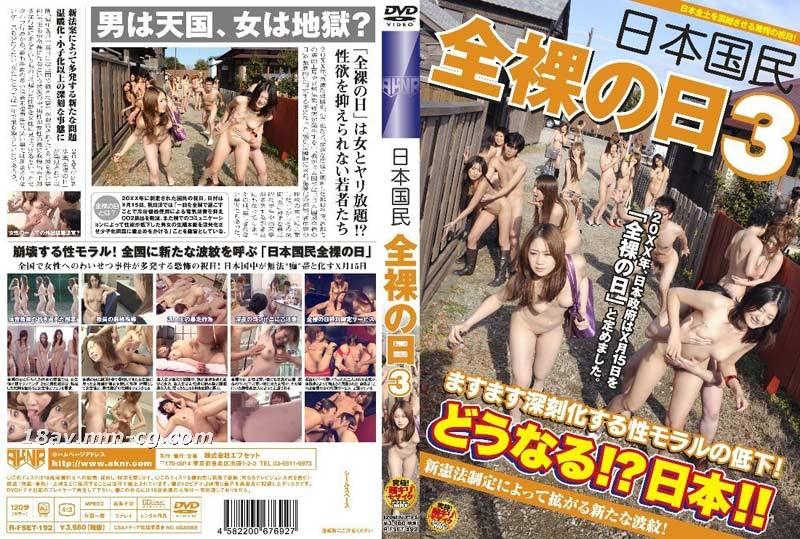 [中文]Japanese Nationals Full Naked Day 3