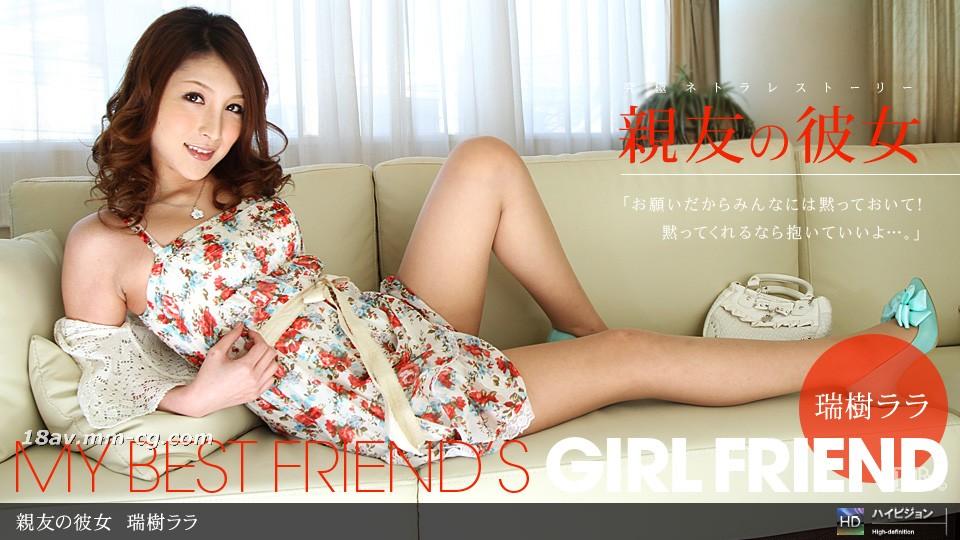 最新一本道 090811_171 瑞樹 「親友的彼女7」