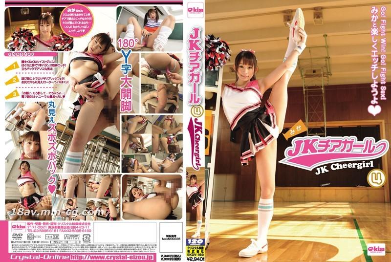 (e-kiss) female high school student cheerleader 4