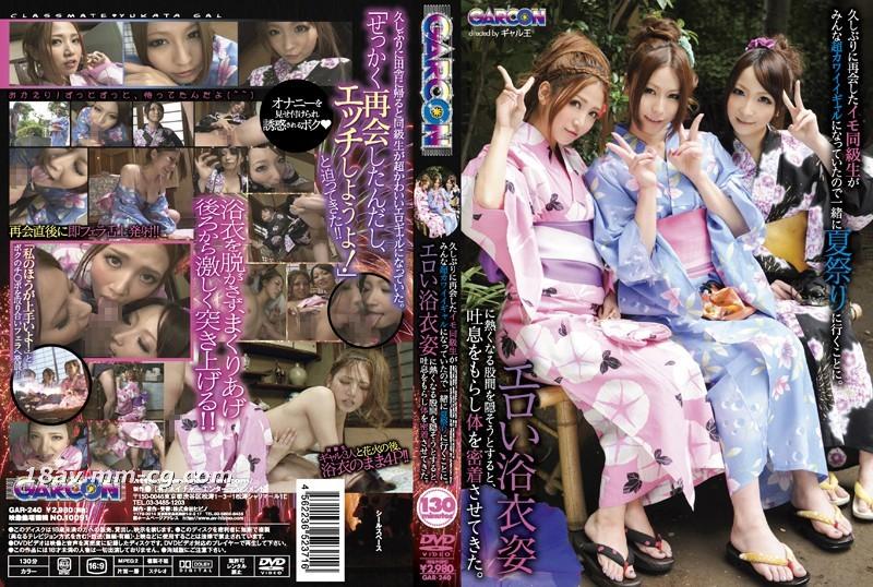 [Chinese] (GARCON) and summer memories of 3 sexy yukata babes