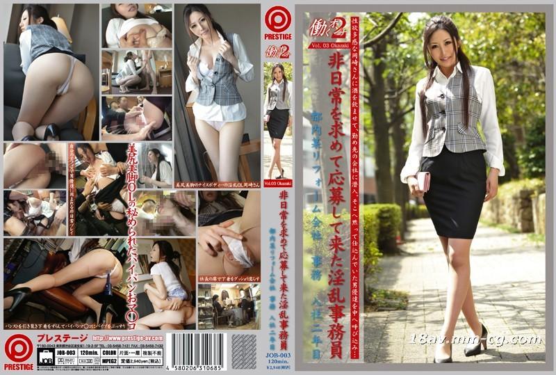 (PRESTIGE) working girl 2 VOL.03