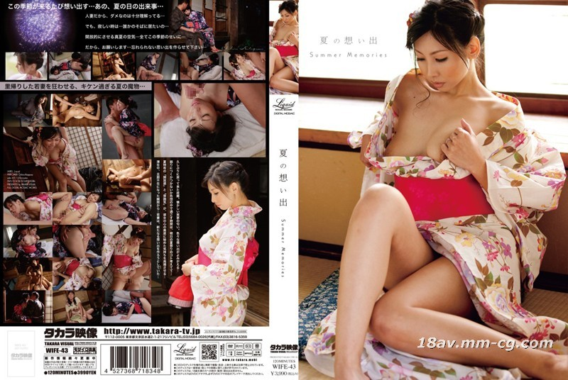 (TAKARA) Summer Memories Beichuan Chihiro