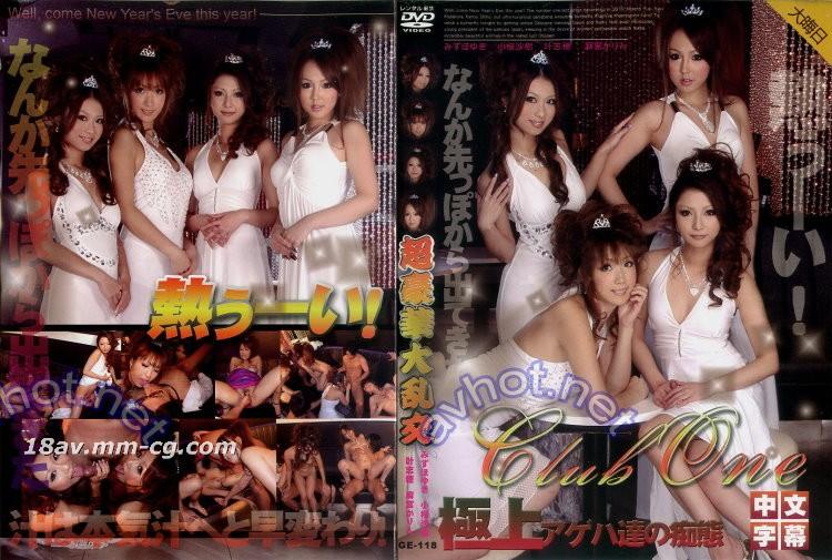 CLUB ONE No.15は年末には非常に素晴らしくなめています!恋人たちは貪欲なクリスマスの女の子です。
