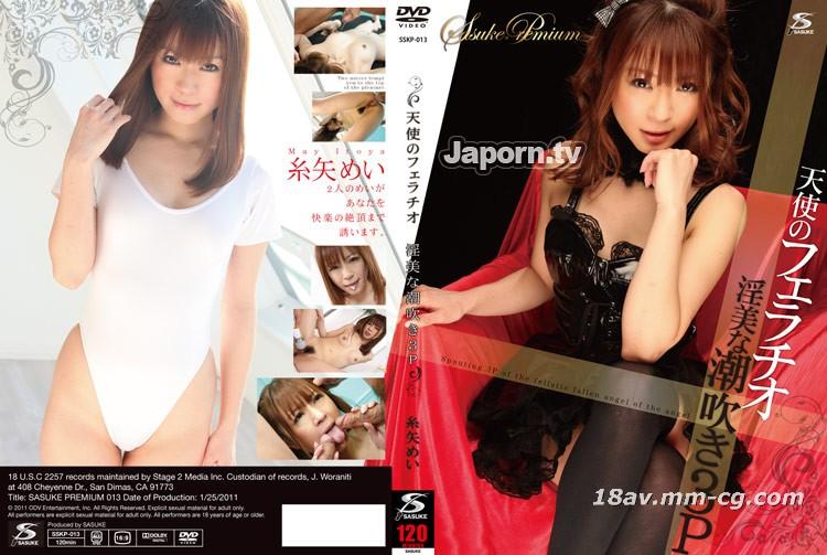 Sasuke Premium Vol.13