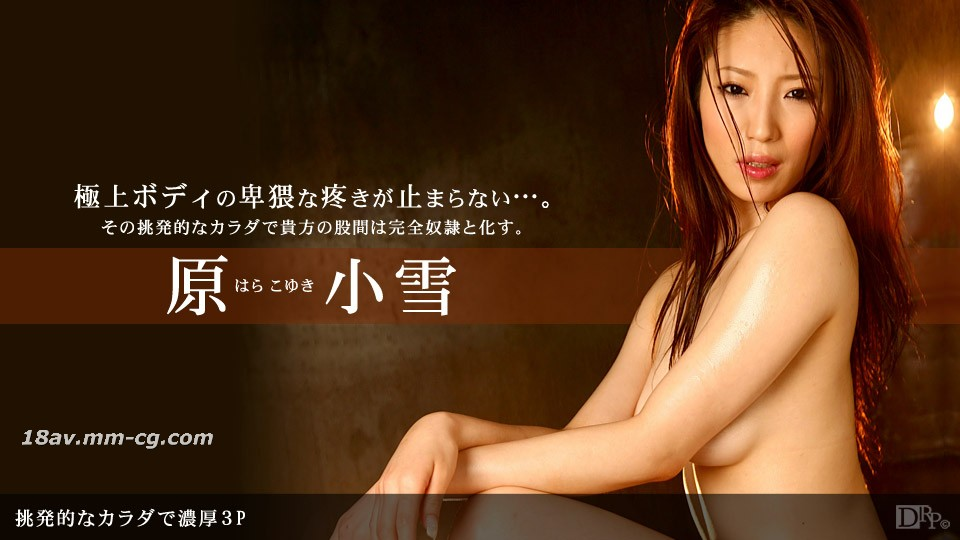 """The latest one 111711_217 原小雪 """"Provocative 3P"""" F cup color white beauty"""