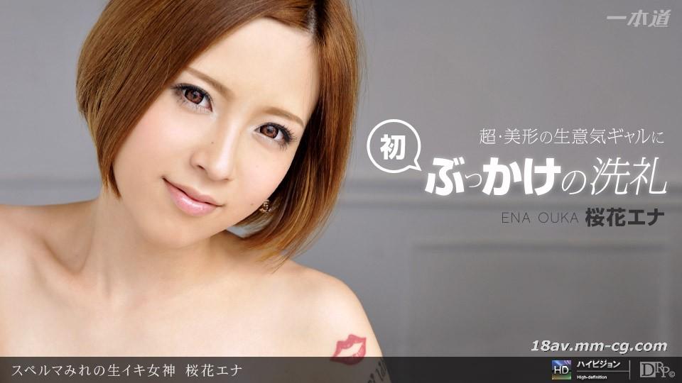 "The latest one 121411_235 ""The charming semen goddess"" cherry blossom Ena"