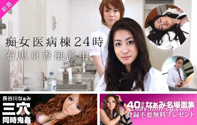 最新のもの041911_075 Shihei Jingxiang加賀美雪、ミドルクリニック、第3クリニック
