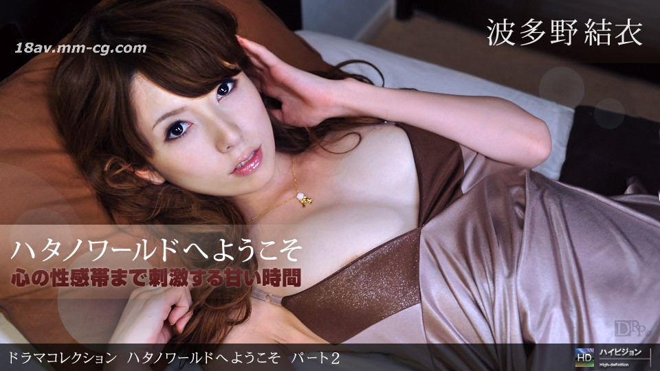 The latest one 052411_100 Hatano knots Welcome to my world PART2