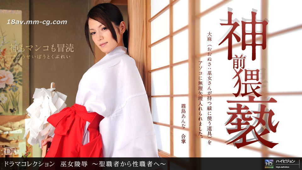 "The latest straight road 011412_256 Kirishima Anna ""Otome insult 猥褻 front !!"""