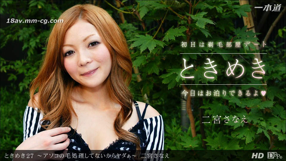 """The latest one 033012_306 Ninomiya Sanae """"Heartbeat time 27 where the hair treatment is not working!"""""""