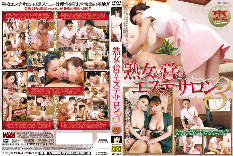 (Crystal Online) a beauty salon run by a mature woman. There are definitely secret porn packages. 3