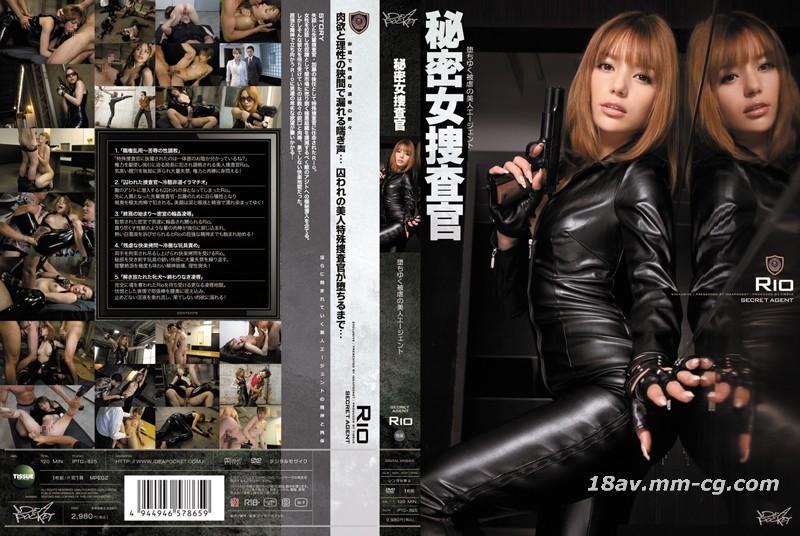 (IDEA POCKET) Secret female special search officer ~ Fallen abused beauty legend ~ Rio
