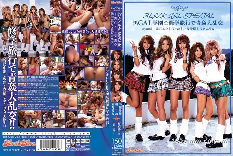 (kira☆kira) black hot girl school ☆ graduation travel wild big mess