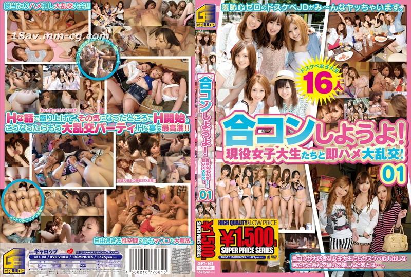 [中文](GALLOP) Come to associate! See you at the first sight of the female college students in active service! 01