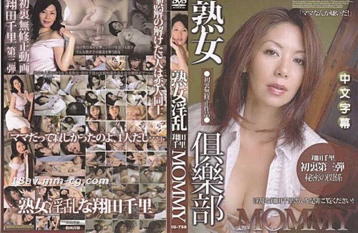 [中文](熟女倶楽部)翔天千里冒頭の3番目の弾丸秘密のセックス関係最初の言葉