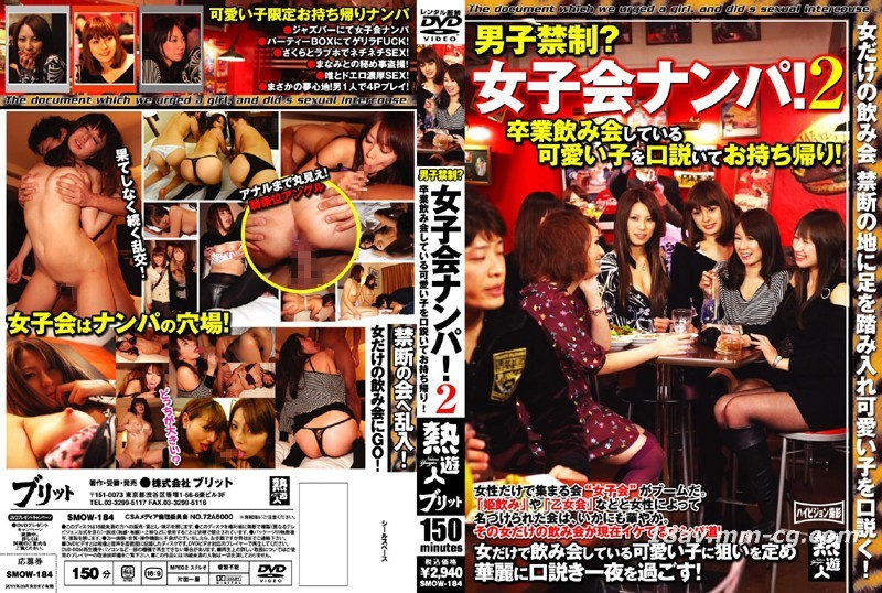 [Chinese] (hot tourist) men banned? Girls will pick up 2 izakaya forgets the sweetheart in the annual meeting to trick girls into the hotel