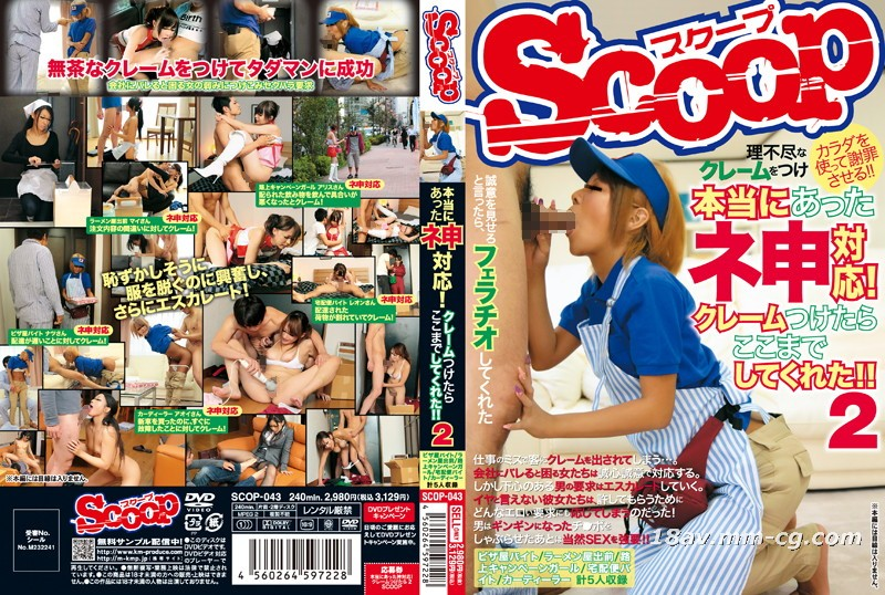 [中文](Scoop) really has such excellent service! After she complained to her, she actually did this!! 2