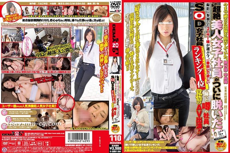 (SOD)今までのところ、演奏を拒否しただけのスーパーZhengmei女性スタッフがついに脱走しました! !中島製作部