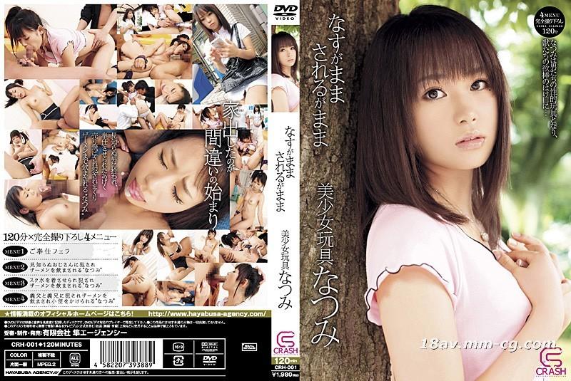(CRASH)美少女トイXia Meiの処分