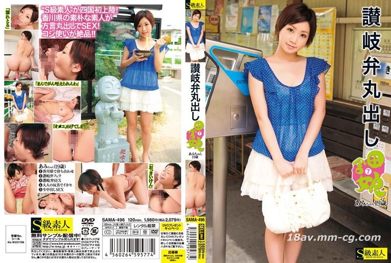 (S級素人)田舎へのオマージュをする少女7