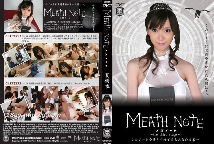 [Chinese] Meath Note Vol. 3 Yu Natsuki