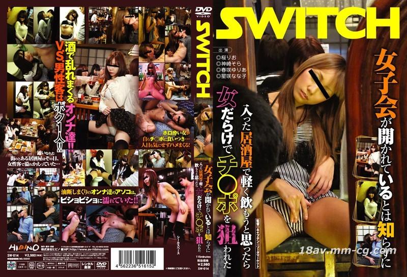 [中国語](SWITCH)は元々居酒屋で飲んでいると思っていた女性のパーティーを開いたが、彼らは男性の肉棒を封鎖した。
