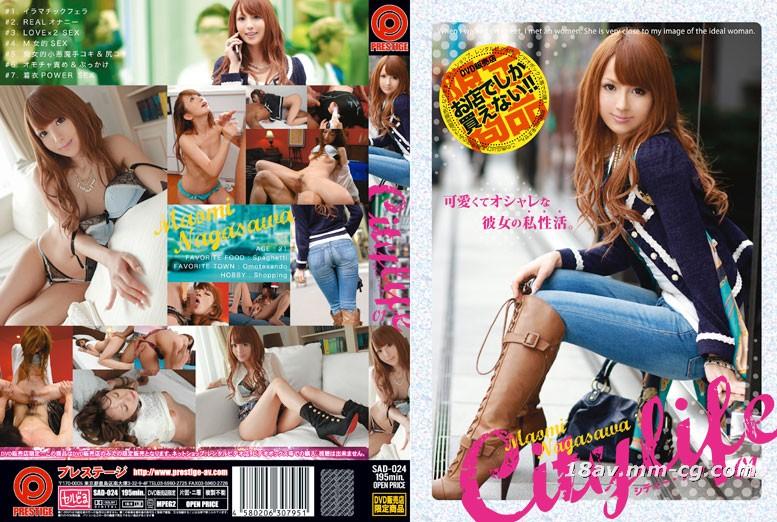 [Chinese](PRESTIGE)Citylife 01