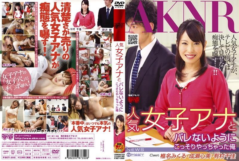 [中文](AKNR)私は密かに人気のある女性の錨を捜しているみんなに驚いています。