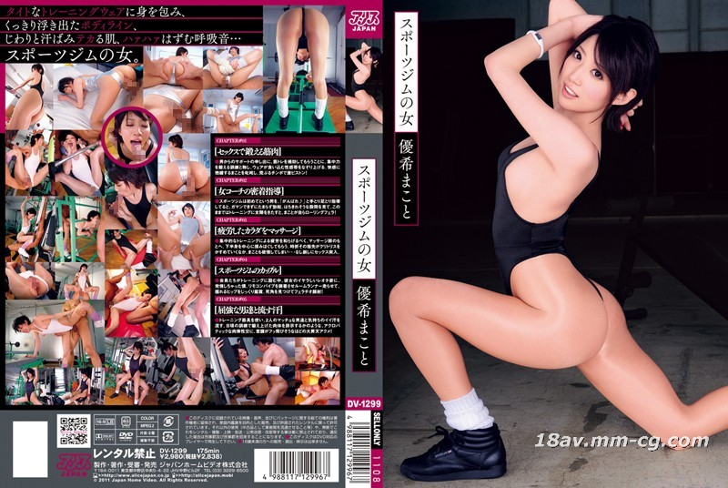 [Chinese] (ALICE JAPAN) sexy girl in the gym