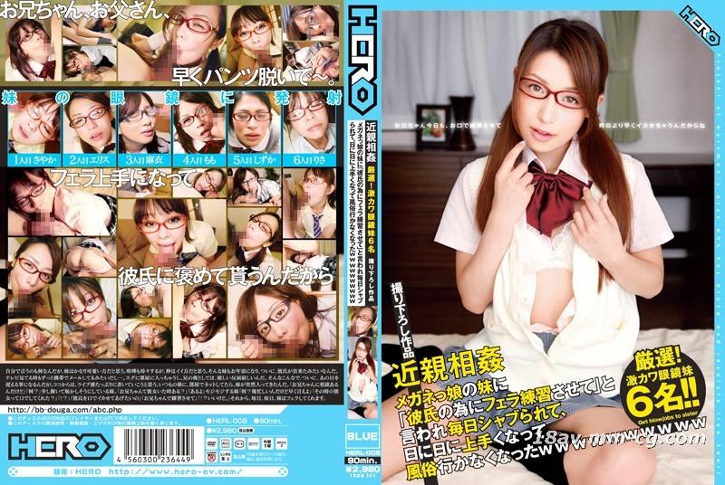 [中国語](HERO)親戚眼鏡をかけている姉妹は、「私のボーイフレンドとの関係にはオーラルセックスをしてください!」と言っています。だから私は毎日姉に自慢しているので、外で女性と遊ぶ必要はありません。