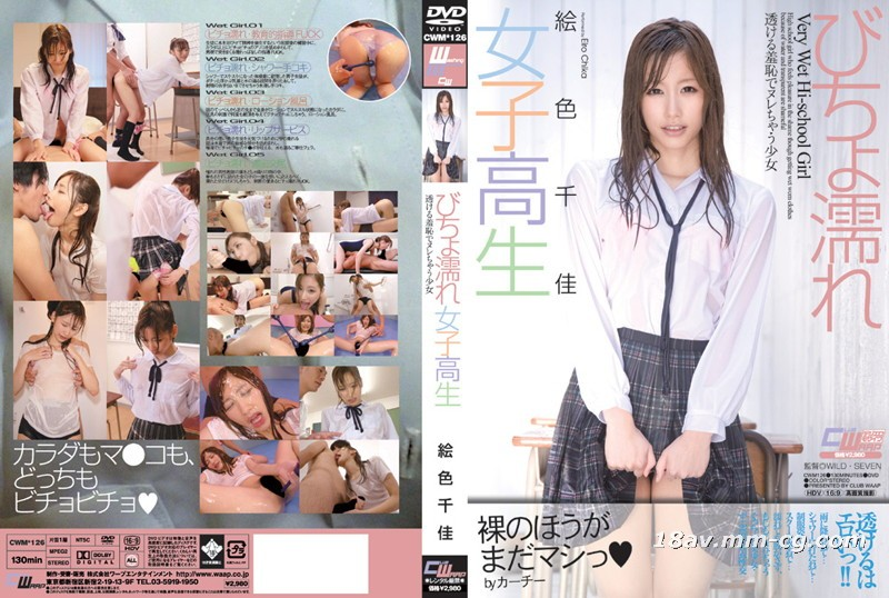 [中国語](WAAP)濡れ女子高校生恥じらいの恥女