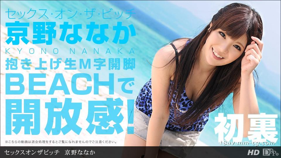 The latest one 060812_357 Jing Ye nanaka Xia Yan Beach M word openness