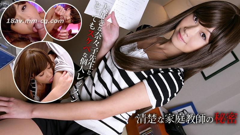 Latest Caribbean 070412-065 Clear the secrets of tutors Takeuchi Nanako