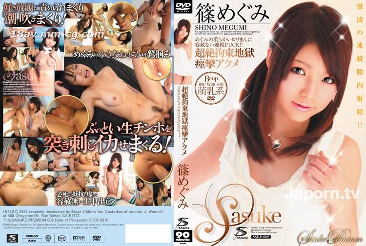 Sasuke Premium Vol.2