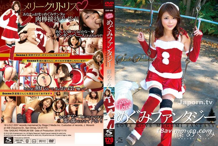 Sasuke Premium Vol.8