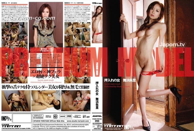 Studio Teriyaki new film on the shelves Premium Model woman who is imprisoned Maihama Juri supermodel beauty imprisonment insult