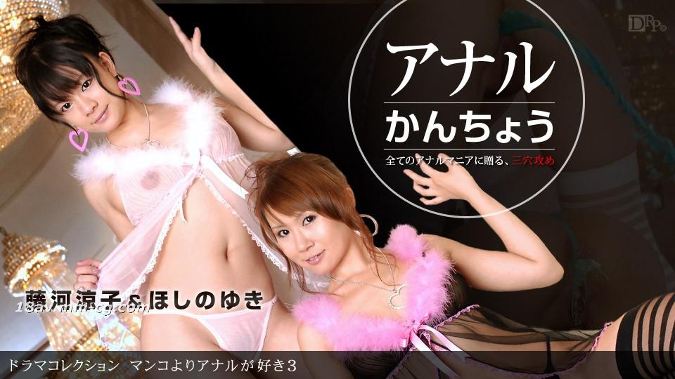 The latest one 031711_052 Fujiwara Ryoko, Star Snow prefers the back door 3 than the front door