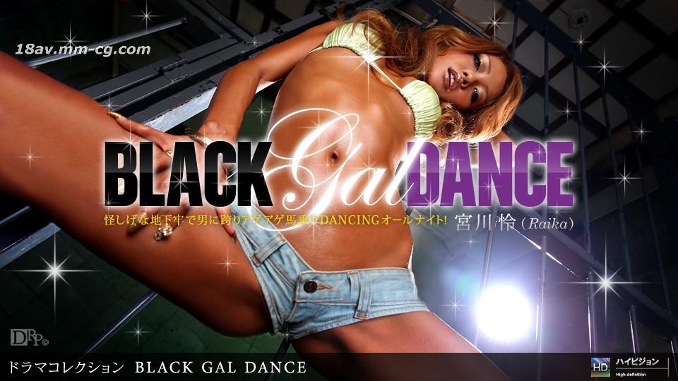 The latest single road Miyagawa Akira-Black Gal Dance