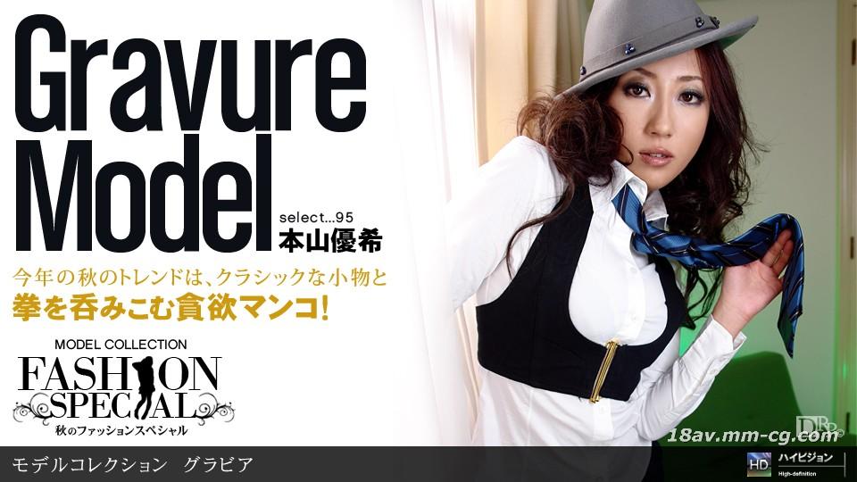 The latest one, the supermodel, the 95th bomb, Benshan Yuki