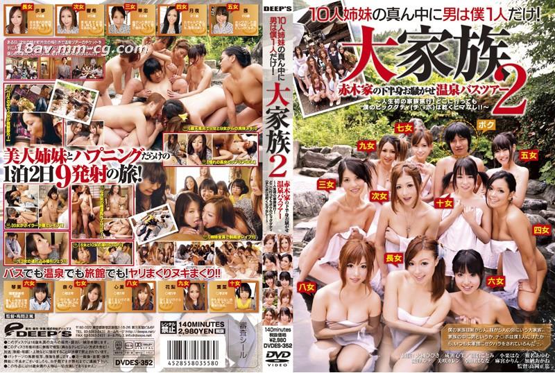 [中文](DEEPS)家族の10人の姉妹には男の子が1人しかいません!赤城のバスツアー