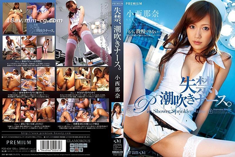 [Chinese] (PREMIUM) incontinence, sea bream white coat angel Nana Konishi