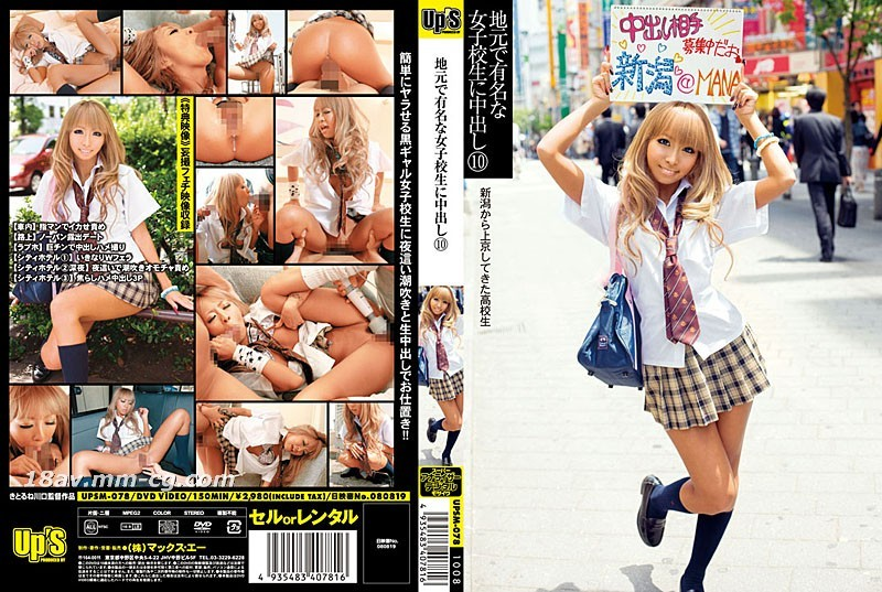 (UpS) out of the local famous school female high school students 10