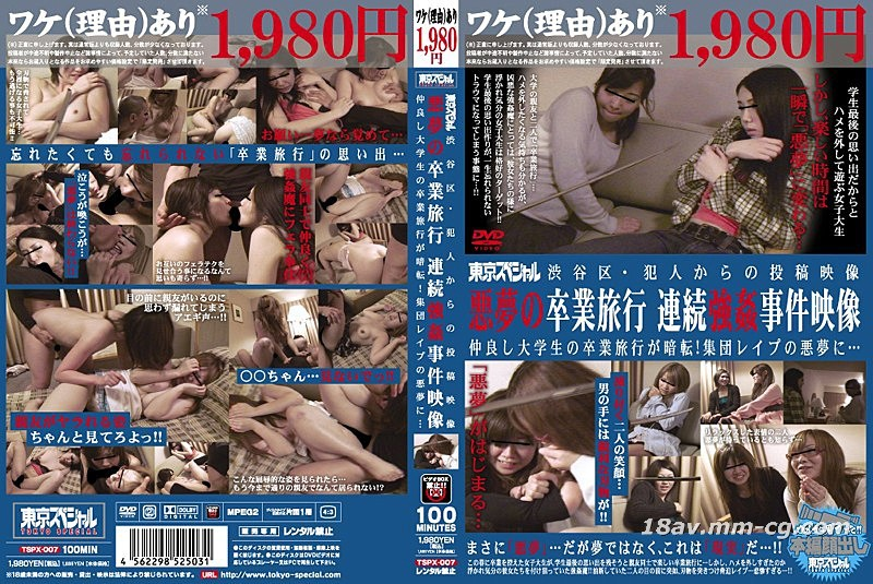 (Tokyo Special) Shibuya-ku Submitted image of the prisoner Nightmare graduation trip