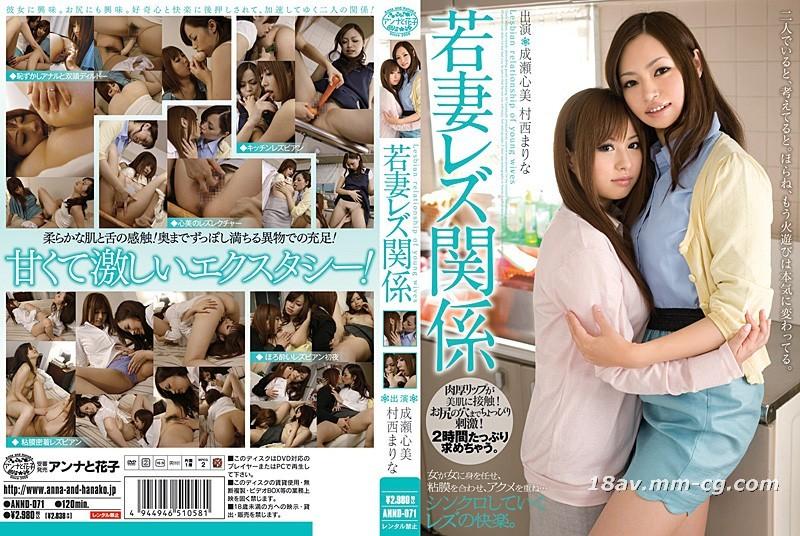 (花子)奥さんとレズビアン関係がきれいな心になれば西は村