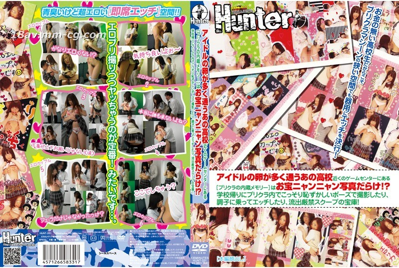Excessive erotic image outflow in the (Hunter) photo sticker machine