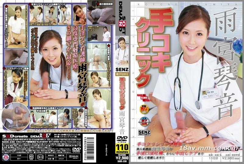 (SOD) ultimate procedure Amamiya Shinon