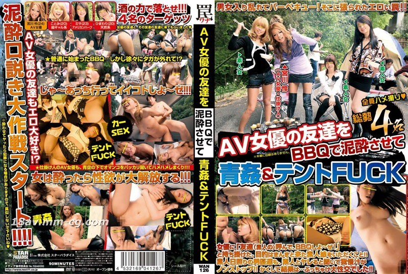 [Chinese] AV actress's friends are drunk in the BBQ and play wild cannons Picnic sex