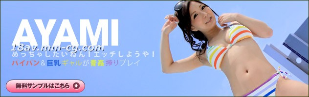 """The latest one 083112_418 Ayami """"Love the blue sky!"""""""